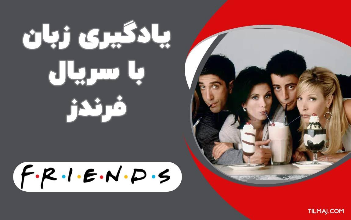 زیرنویس انگلیسی friends