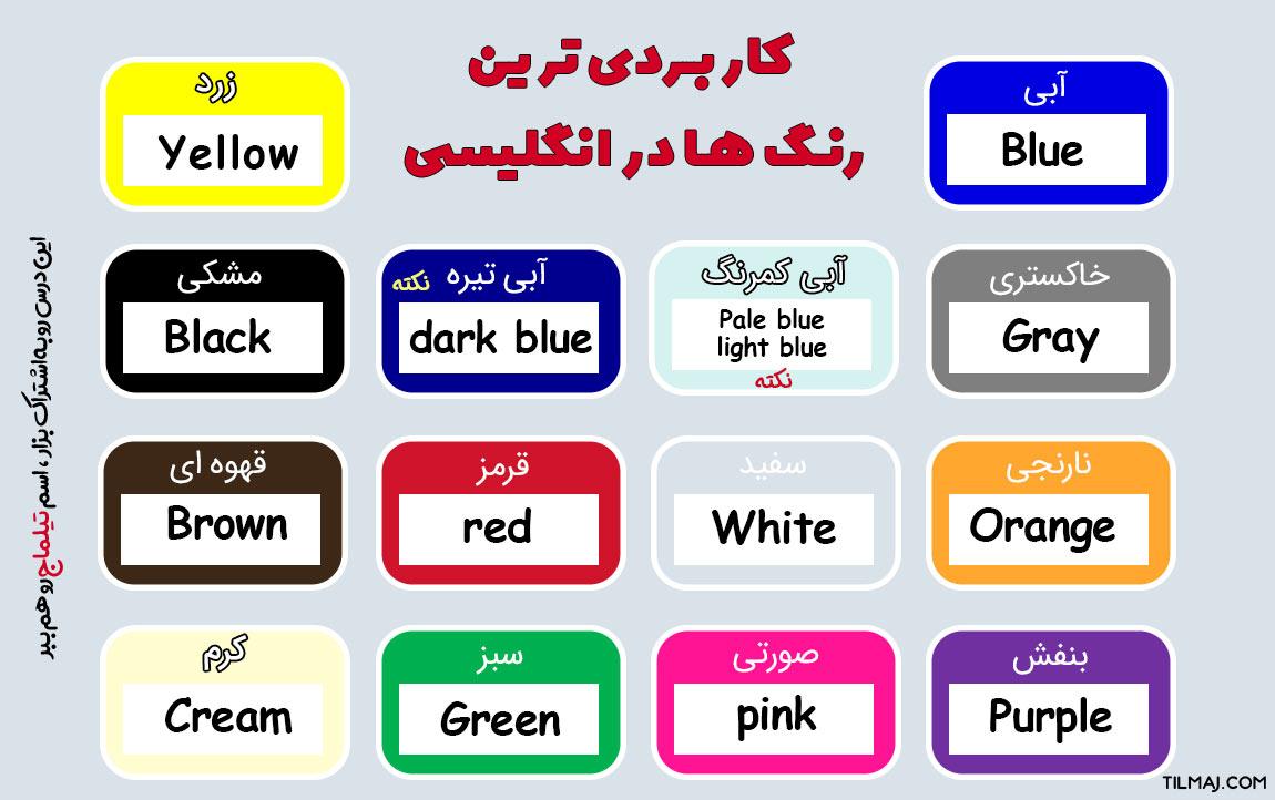 رنگ ها به انگلیسی