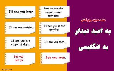 به امید دیدار به انگلیسی
