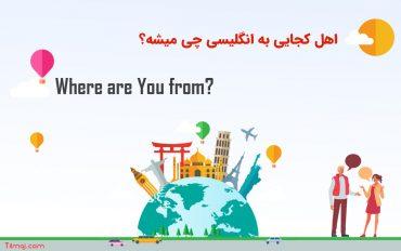 اهل کجایی به انگلیسی