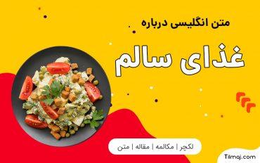 متن انگلیسی درباره غذای سالم