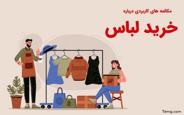 مکالمه در مورد خرید لباس به انگلیسی